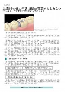 その体の不調、銀歯が(1)
